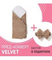 Набір Конверт - плед Twins Velvet 80x80+Бантик caramel, латте