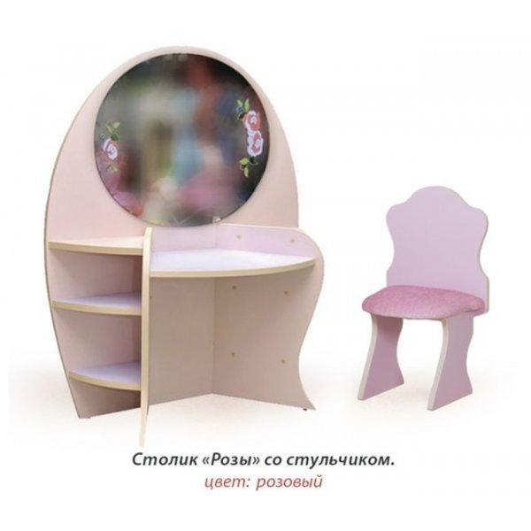 """Дамский столик Вальтер """"Розовый""""."""